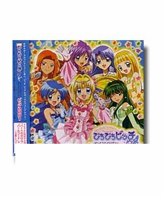 Mermaid Melody Pichi Pichi Pitch ~Pure~ Vocal Collection Pure Box 1
