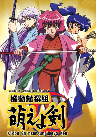 Mobile Shinsengumi Burning Sward ~ Kidou Shinsengum Moeyo Ken