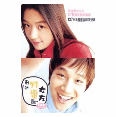 My Sassy Girl Director's Cut