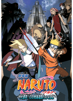 Naruto Movie 2 (1 disc)