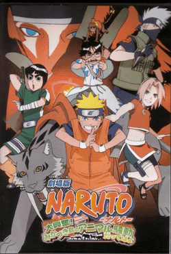 Naruto Movie 3 (1 disc)