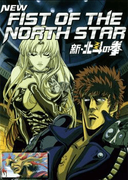 New Fist of the North Star (1 disc)