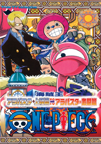 One Piece Part 6 Tv Series (110-128)
