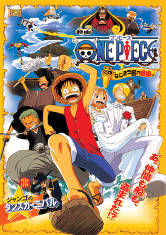 One Piece ~ The Movie - Adventure