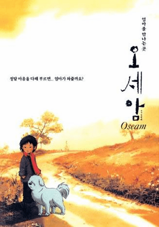 Oseam (movie)