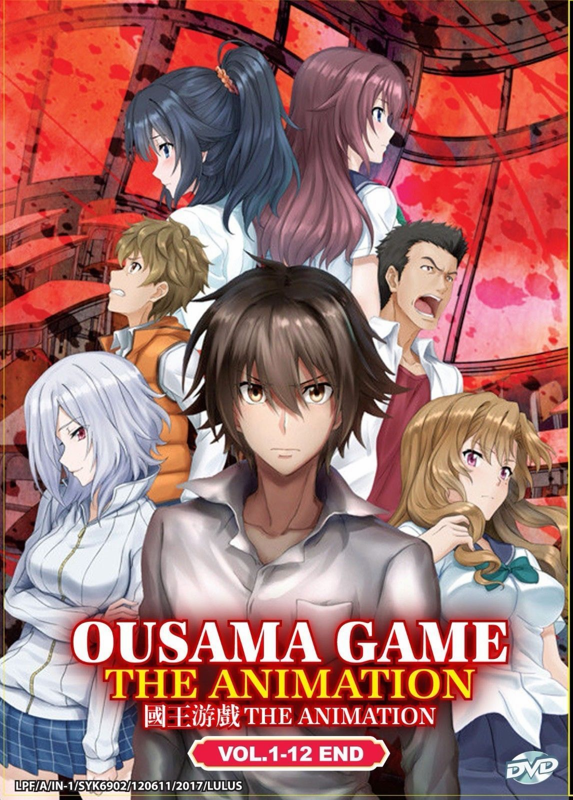 Ousama Game / King's Game ( Vol. 1-12 End ) ENGLISH DUBBED