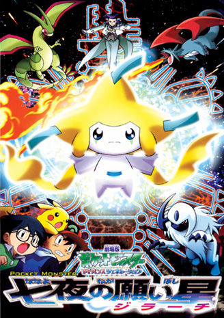 Pocket Monster ~ Movie 6