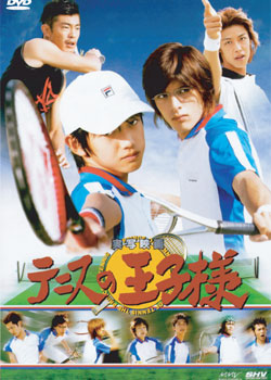 Prince of Tennis Live Action Movie