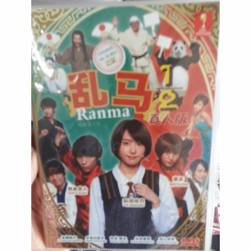 Ranma 1/2 JAPANESE MOVIE (Good English Sub)