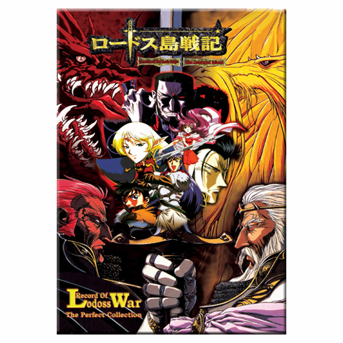 Record of Lodoss War Tv & Oav Series The Perfect Collection English Dubb
