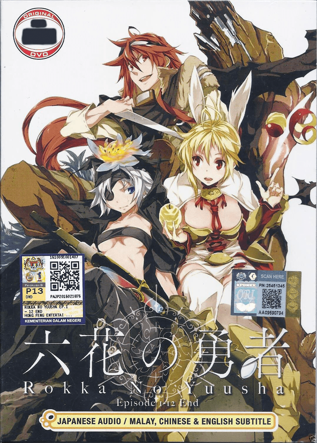 Rokka No Yuusha: Braves Of The Six Flowers Anime Vol. 1 - 12 End DVD