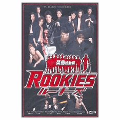 ROOKIES LIVE ACTION