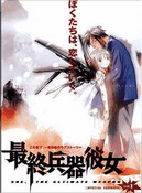 She -The ultimatic Weapon ~ Completed Box Set  English Dubbed
