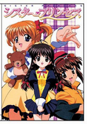 Sister Princess Angel TV Episodes 1-26