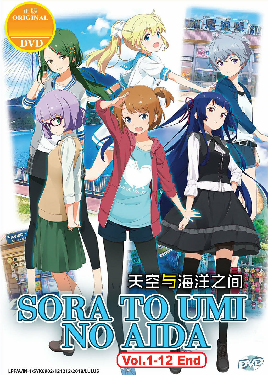 Sora To Umi No Aida (Between the Sky and Sea) DVD 1-12 Anime US Seller