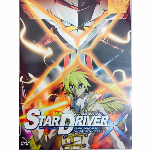 Star Driver Kagayaki no Takuto ( Vol. 1-25 End ) English Subtitle