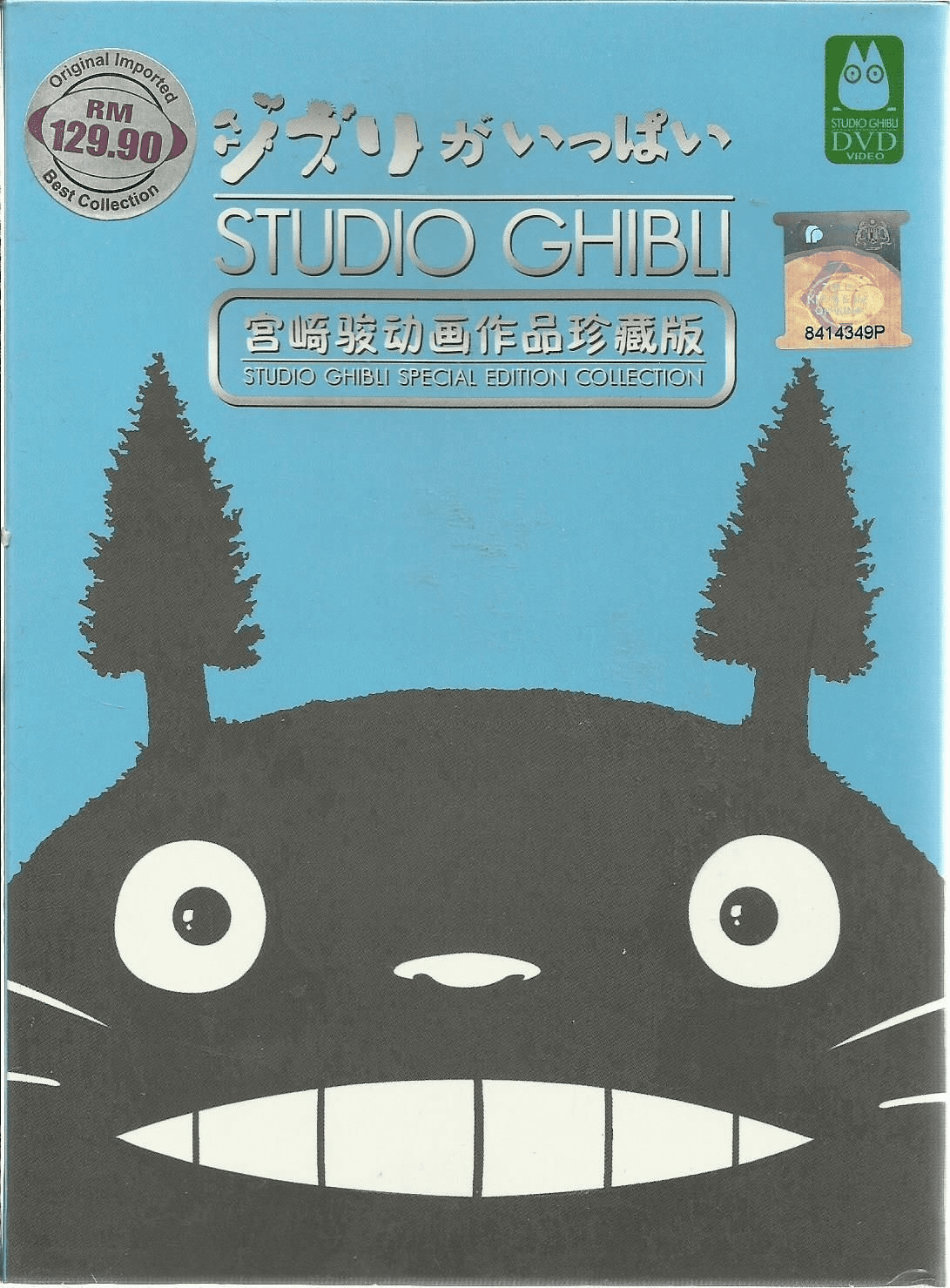 Studio Ghibli Collection 21 Movie ( English Version )