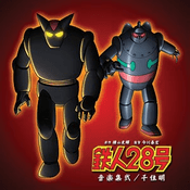 Tetsujin 28 Gou Music Collection 2
