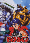 The Brave Express Might Gaine ~ Comlpete Box set