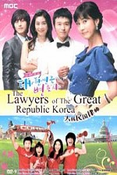 THE LAWYERS OF THE GREAT KOREA