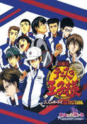 The Prince of Tennis: The First Game