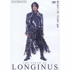 The Spear of Longinus