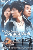 THE TIME BETWEEN DOG AND WOLF
