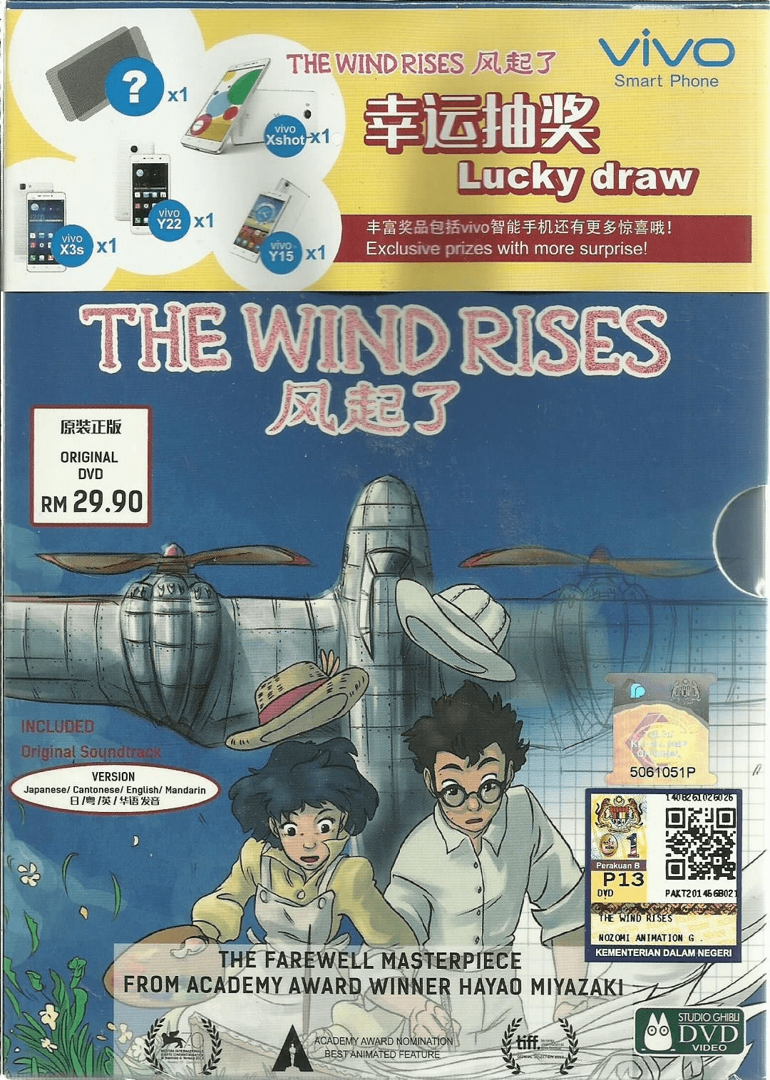 The Wind Rises Movie DVD Hayao Miyazaki English Dub + Free OST CD Studio Ghibli