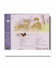 This Ugly And Beautiful World Original Sound Track Vol~2