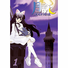 Tsukuyomi -Moon Phase- ~ Tv Series Vol 1