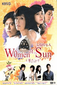 WOMEN OF THE SUN