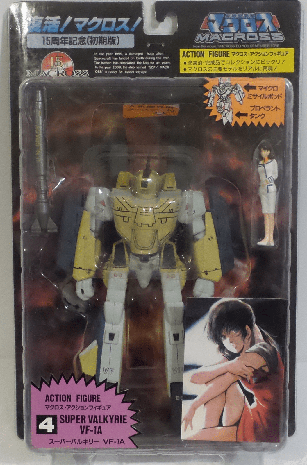 ARII Macross 15th Anniversary #4 Super Valkyrie VF-1A Figure