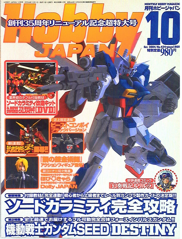 Hobby Japan October 2004 Magazine and Sword Calamity Supplement