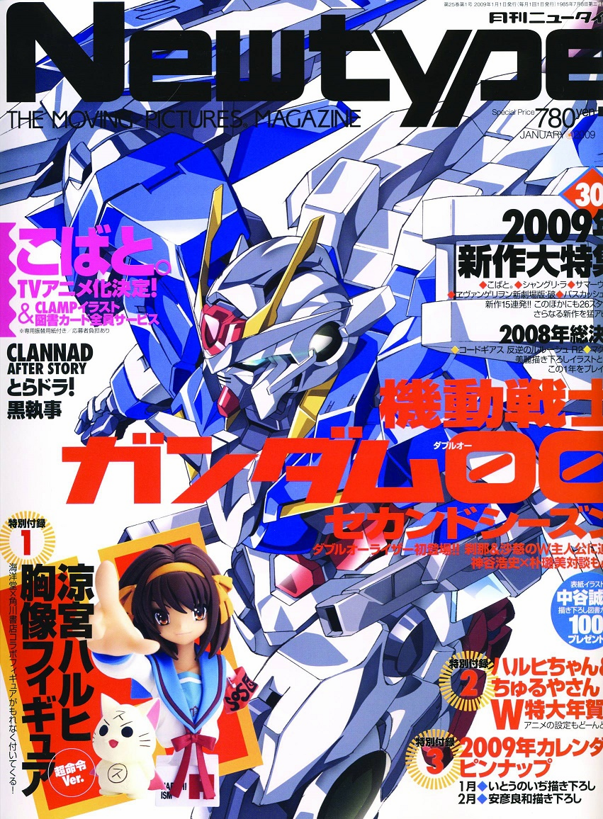 Newtype Japan January 2009 Magazine