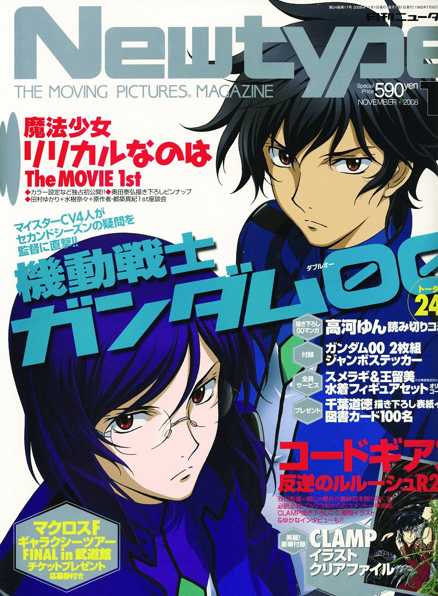 Newtype Japan November 2008 Magazine