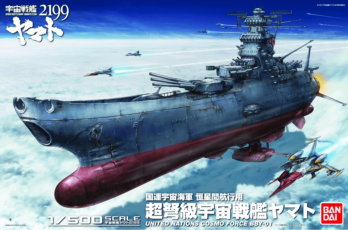 Star Blazers 2199 Battleship Yamato 1/500 Scale Model Kit