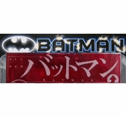 Yamato Batman Japanese Import Figures