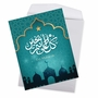 Creative Ramadan Jumbo Greeting Card By Batya Sagy From NobleWorksCards.com - Ramadan Wishes image 2