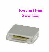 KOREAN HYMN Song Chip         Magic Mic        300 Songs