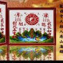 諺鴻開運坊's avatar