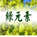 綠元素生技's avatar