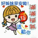 珊珊's avatar