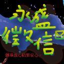 永盛徵信社0800-202-088's avatar