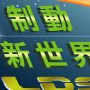 制動新世界's avatar