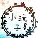 小玩子🍡手作小舖❤️'s avatar