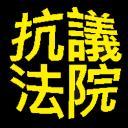 抗議臺灣新北法院,父拳腳打重障者,有口證物證竟不起訴,積5年怨氣