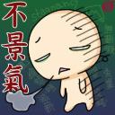 冷傲然's avatar