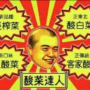 酸菜達人有限公司's avatar