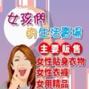 詩婉's avatar