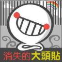 ♥吳郭魚♀'s avatar